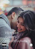 Степан П. -История одного подкаблучника