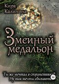 Кира Калинина -Змеиный медальон