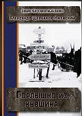 Александр Щербаков-Ижевский -Горлышко из кувшина. Серия «Бессмертный полк»