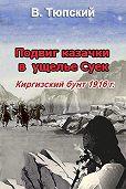 В. Тюпский - Подвиг казачки в ущелье Суек