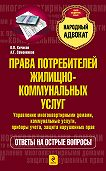 Александр Семенников -Права потребителей жилищно-коммунальных услуг