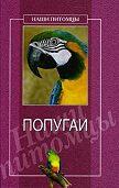О. Г. Рогов - Попугаи