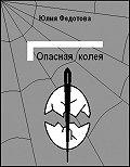 Юлия Федотова -Опасная колея