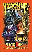 Вера Головачёва -Человек с душою зверя