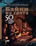 Станислав Дробышевский -Байки из грота. 50 историй из жизни древних людей