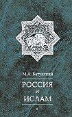 М. А. Батунский - Россия и ислам. Том 2