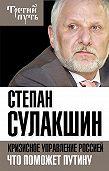 С. С. Сулакшин -Кризисное управление Россией. Что поможет Путину