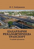 Ибадулла Байджанов - Шаҳарларни режалаштиришда транспорт. Услубий қўлланма