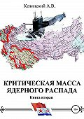 Анатолий Козинский -Критическая масса ядерного распада. Книга вторая. Офицеры советских подводных крейсеров
