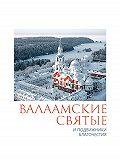 П. Пономарев - Валаамские святые и подвижники благочестия