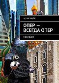 Эдгар Крейс -Опер– всегдаопер. Московия