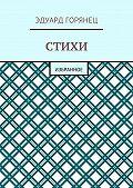 Эдуард Горянец -Стихи. Избранное