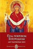 Анна Печерская -Под покровом Богородицы. Мир чудотворных икон