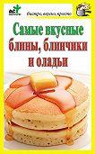 Дарья Костина -Самые вкусные блины, блинчики и оладьи
