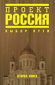 Неустановленный автор -Проект Россия. Выбор пути