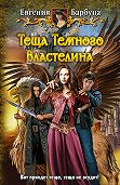 Евгения Барбуца -Теща Темного Властелина