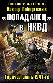 Виктор Побережных - «Попаданец» в НКВД. Горячий июнь 1941-го