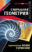 Иоланта Прокопенко -Сакральная геометрия. Энергетические коды гармонии