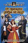 Кира Филиппова -От принцесс добра не ищут