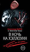 Алексей Шолохов -В ночь на Хэллоуин (сборник)