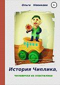 Ольга Новикова -История Чиплика, человечка из пластилина