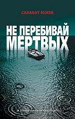 Салават Ильдарович Юзеев -Не перебивай мёртвых (сборник)
