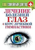 С. П. Кашин -Лечение болезней глаз + курс лечебной гимнастики