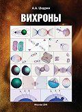 Александр Шадрин -Вихроны