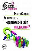 Дмитрий Засухин, Анна Засухина, Дмитрий Засухин - Как сделать юридический сайт продающим?