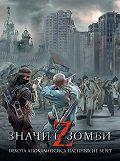 Елена  Долгова -Z – значит Зомби (сборник)