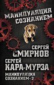 Сергей Смирнов -Манипуляция сознанием – 2