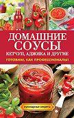 Елена Доброва -Домашние соусы. Кетчуп, аджика и другие