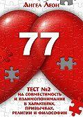 Ангел Леон -Тест №2 насовместимость ивзаимопонимание вхарактерах, привычках, религии ифилософии