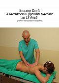 Виктор Олегович Огуй - Классический русский массаж за 15 дней