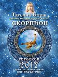 Татьяна Борщ -Скорпион. Гороскоп на 2017 год