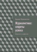 Вадим Пересветов -Журналистика: секреты успеха. Введение в профессию