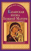 Анна Чуднова -Казанская икона Божией Матери