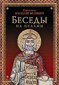 Святитель Василий Великий -Беседы на псалмы