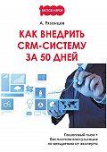 Алексей Рязанцев -Как внедрить CRM-систему за 50 дней