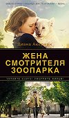 Диана Акерман -Жена смотрителя зоопарка