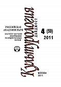 Ирина Галинская -Культурология: Дайджест №4 / 2011
