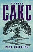Оливер Сакс -Река сознания (сборник)