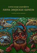 Александр Дорофеев -Пять зверских капель. Лечебник для бесстрашных
