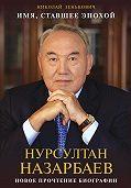 Николай Зенькович -Имя, ставшее эпохой. Нурсултан Назарбаев: новое прочтение биографии