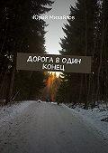 Юрий Михайлов - Дорога водин конец