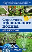 Александр Калинин -Справочник правильного полива для чудо-урожая