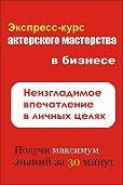 Илья Мельников -Неизгладимое впечатление в личных целях