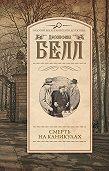 Джозефина Белл - Смерть на каникулах