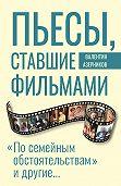 Валентин Азерников -Пьесы, ставшие фильмами