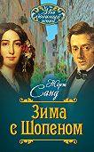 Жорж Санд -Зима с Шопеном (сборник)